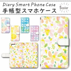 スマホケース 手帳型 iPhone8 / iPhoneSE (第2世代) 4.7inchモデル 対応送料無料 水彩 花柄 シャボン玉 / dc-643