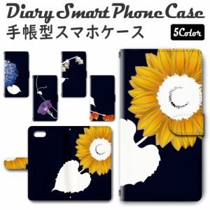 スマホケース 手帳型 iPhone8 / iPhoneSE (第2世代) 4.7inchモデル 対応送料無料 花柄 / dc-908