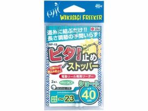 ハリミツ/HARIMITSU WP-1S ピタ!止めストッパー ショート 40cm (わかさぎ電動リール用 巻き込み防止用)