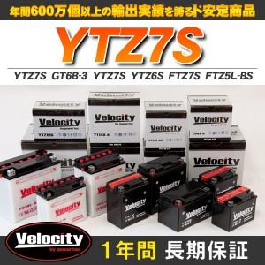 バイクバッテリー 蓄電池 YTZ7S GT6B-3 YTZ7S YTZ6S FTZ7S FTZ5L-BS 互換対応 1年保証 密閉式(MF) 液入【配送種別:B】★