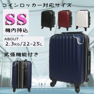 59fc6046ed スーツケース キャリーケース ファスナー コインロッカー対応 機内持込 拡張機能 SSサイズ 送料無料