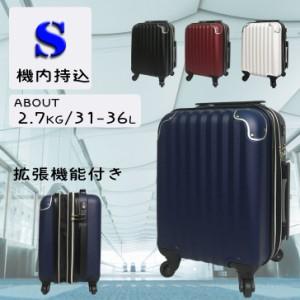 154ef00e934 スーツケース キャリーケース ファスナー 機内持込 拡張機能 Sサイズ 送料無料(沖縄