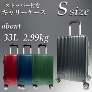 ストッパー付きスーツケース機内持ち込みの画像