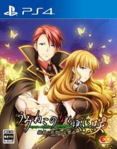 (PS4)うみねこのなく頃に咲 猫箱と夢想の交響曲(新品)(封入特典付き)