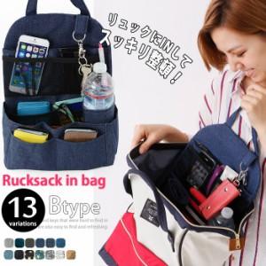fd20ba2caff0 【メール便送料無料】 リュック バッグインバッグ 3L インナーバッグ 縦型 中身