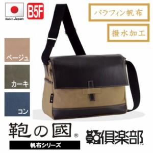 8e0031f28a64 ショルダーバッグ メンズ レディース B5F 斜めがけ 横型 帆布 軽い 日本製 豊岡製鞄 31cm