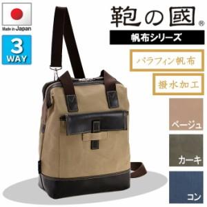 0eda09d97f90 ショルダーバッグ メンズ レディース A4 帆布 3way リュック 斜めがけ 日本製 豊岡製鞄 旅行