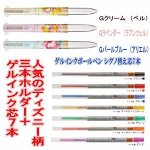 三菱鉛筆 限定品 ゲルインクスタイルフィット ディズニー 柄 UE3H-258-DS 3本ホルダー+替え芯 7本 送料無料