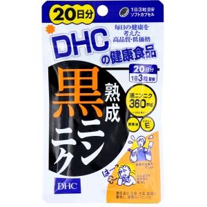 ※DHC 熟成黒ニンニク 20日分 60粒入