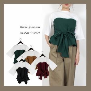 17400ea6c91154 天竺ウエストリボン ビスチェドッキング Tシャツ カラー4色 お届け方法レターパック510