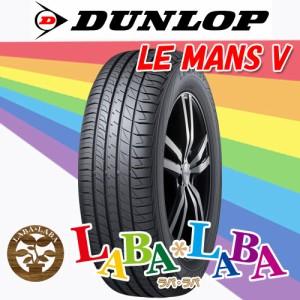 2本セット ダンロップ LE MANSV 235/50R18 97W 低燃費 DUNLOP ルマン 正規品