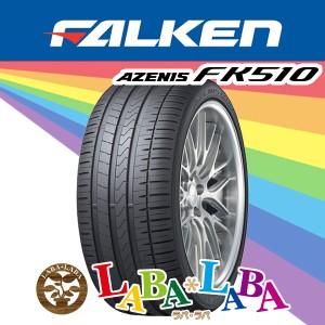 サマータイヤ 235/55R19 105Y XL 4本セット FALKEN FK510 ファルケン アゼニス AZENIS