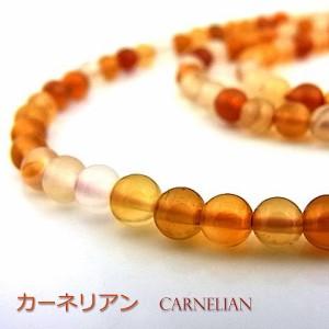 パワーストーン 天然石 ビーズ カーネリアン 丸玉 4〜4.5mm 1連販売