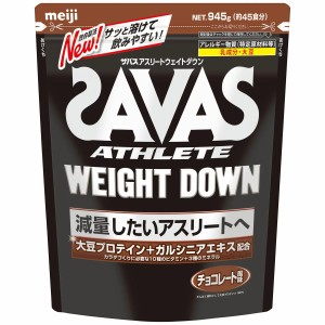 ザバスSAVAS ウェイトダウン チョコレート風味 約45食分(945g)【明治/meiji】【送料無料】(6025579)