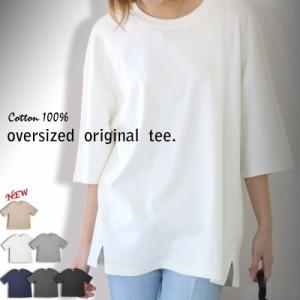 夏新作 Tシャツ tシャツ レディース 夏 秋 オーバーサイズ ゆったり 大きいサイズ ビッグT メール便 送料無料 トップス 大人 1000円 5分