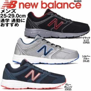 fb4f405640bf8 ニューバランス メンズ スニーカー ジョギング ランニング シューズ 標準幅2E new balance M460