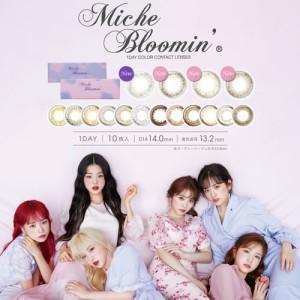 [使用期限間近の為大特価]Miche Bloomin - ミッシュブルーミン ワンデーカラコン/1箱10枚入り[訳アリ在庫処分]