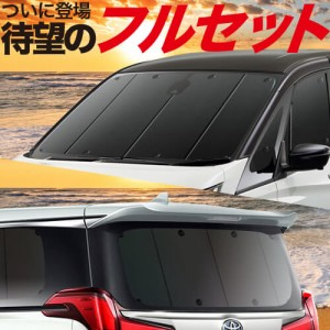 ミライース LA300/310系 車 車用遮光カーテン サンシェード フルセット 日除け 車中泊グッズ 人気のカー用品 おすすめ