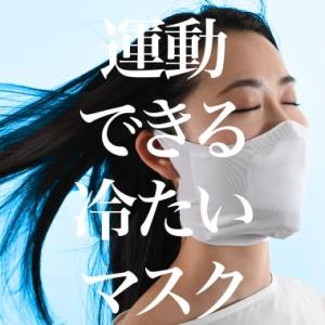 【お得な3色セット】運動できる冷たい ひんやりマスク 日本製 呼吸が苦しくない レイヤーマスク【冷感/スポーツ/サージカル】Lot-NO02