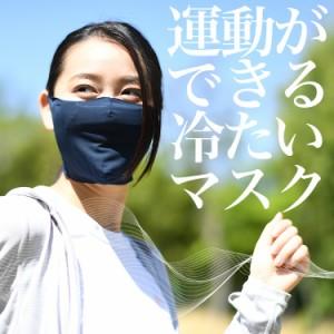 【お得な3色セット】運動できる冷たい ひんやりマスク 日本製 呼吸が苦しくない レイヤーマスク【冷感/スポーツ/サージカル】Lot-NO16