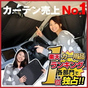 CX-5 KF系 車 車用遮光カーテン サンシェード フロント用 日除け 車中泊グッズ 人気のカー用品 おすすめ