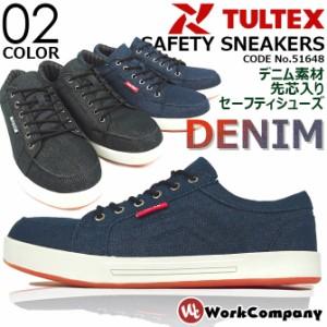 安全靴スニーカー デニムタイプ TULTEX(タルテックス)セーフティーシューズ ローカット 51648『2カラー』【あす着対応】
