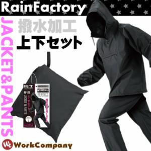 """""""パーカーヤッケ 上下セット ブラック RainFactory【撥水加工】【おたふく】【あす着】"""""""