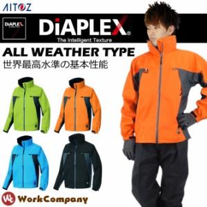 送料無料 全天候型ジャケット DiAPLEX(ディアプレックス)ナイロンブルゾン【作業着】【防水】【透湿】【あす着対応】