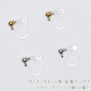 a41e7214cad596 ポリカーボネート製 金属カン付き イヤリングパーツ 1組(2個)[ゴールド/