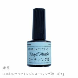 清原 LED&UVクラフトレジンコーティング液 約8g クリア 1個★レジン液 UVレジン液 レジンクラフト レジンパーツ 紫外線硬化樹脂 1液性レ