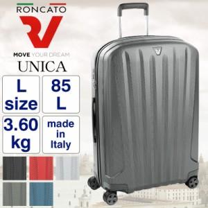 【ポイント10倍+レビュー記入で5倍】RONCATO(ロンカート) UNICA(ユニカ) スーツケース キャリーケース 85L 57泊 4輪 TSAロック 軽量 イ