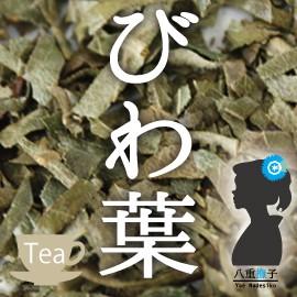 【ネコポス送料無料!】枇杷葉茶100g 暑い夏のつかれにも! OM【ダイエットティー】【健康茶/お茶】枇杷葉茶