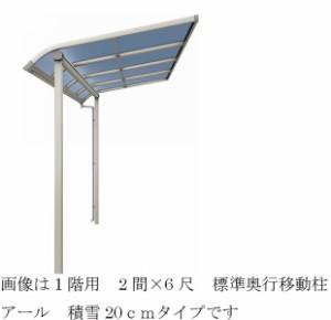 YKK ap テラス屋根 ヴェクター 柱奥行移動タイプ 3.5間×10尺 ロング柱 アール型 ポリカ屋根 メー