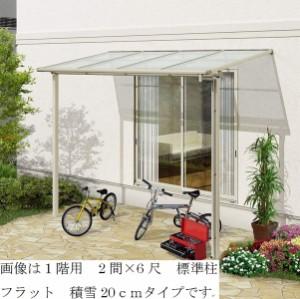 YKK ap テラス屋根 ヴェクター 柱標準タイプ 1間×6尺 ロング柱 フラット型 ポリカ屋根 関東間 3000N/m2 1階設置用