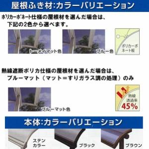 キロスタイルテラス F型屋根 2階用 2.5間(1間+1.5間)×4尺 熱線遮断ポリカ *2階取付金具は別売