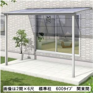 三協アルミ シャルレ 1階用 アルミ色枠 3間(2連結)×4尺 関東間 ロング柱 熱線遮断ポリカ 1500タイ