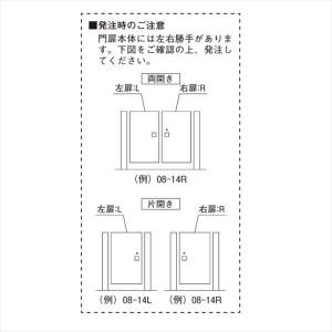 YKKAP [共用門扉]ルシアス門扉シリーズ CW02型 片開きセット オートクローザ付き門柱仕様 10-14L 複合カラー 複合カラー