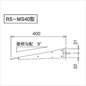 ダイケン RSバイザー RS-MS40型 出幅400mm ブラケットピース仕様 幅2600mm RS-MS40