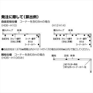 四国化成 クレディフェンス 11型専用 39:端部カバー (2本入り) H800用 39TC-08