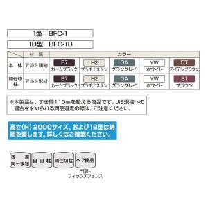 YKK ap シャローネシリーズ トラディシオンフェンス1型 間仕切り柱1型 角柱 T100 BFC-1 『ア