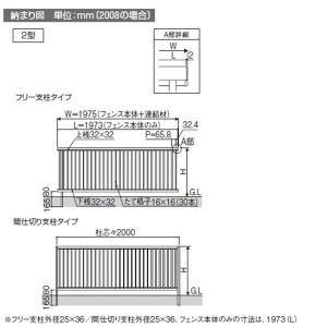 三協アルミ カムフィX2型 フェンス本体 2010 縦格子タイプ 『アルミフェンス 柵 高さ H1000mm用