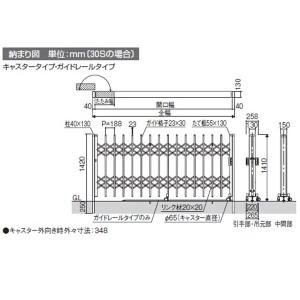 三協アルミ エクモアH H14 26W キャスタータイプ 形材仕様 両開きセット NGD-HH 『カーゲート