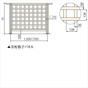 リクシル TOEX 樹ら楽ステージ デッキフェンス W1200パネル部材 パネル面材 井桁格子パネル T06 『リクシル』 『ウッドデッキ