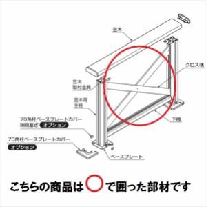 リクシル TOEX 樹ら楽ステージ デッキフェンス W1200パネル部材 パネル面材 クロスパネル T08 『リクシル』 『ウッドデッキ 人