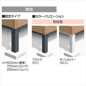 三協アルミ ひとと木2 束柱セット(形材色)・固定タイプ 標準(H=500) 1.0間×15尺 NND2-6015 『ウッドデッキ 人工木 アルミ基礎