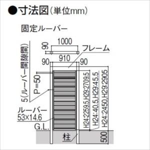 リクシル TOEX Gスクリーン ルーバータイプ 固定ルーバー 基本本体 H24 W10 『アルミフェンス 柵