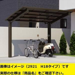 サイクルポート 三協アルミ カムフィエースZ ミニタイプ 奥行2連棟タイプ 『積雪地向け』 2921×2 H2