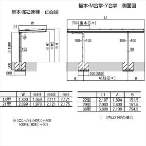 サイクルポート リクシル TOEX フーゴAプラス ミニ 基本 21-36型 H28柱(H28) 熱線遮断FR