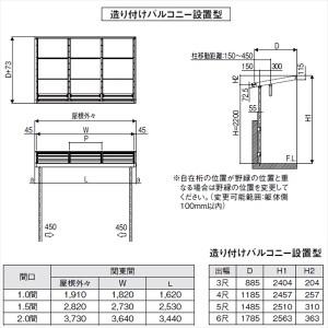 リクシル シュエット 600タイプ 造り付け屋根タイプ 関東間 間口W 1.5間×出幅D 3尺 F型・ポリカ屋