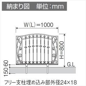 三協アルミ 鋳物フェンス アリッサム 本体 1008 フリー支柱タイプ 『アルミフェンス 柵』